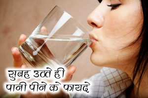 early morning drinking water