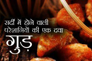 gur health benefits