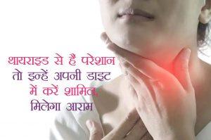 foods should be eaten in thyroid
