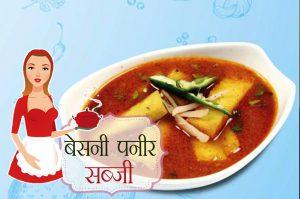 besani paneer sabzi recipe hindi