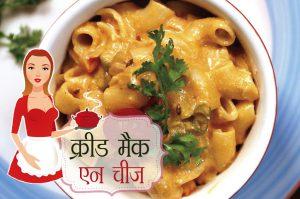 creed mack and cheese recipe hindi