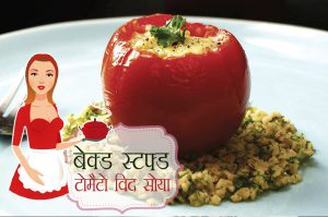 baked stuffed tomato with soya and paneer recipe hindi