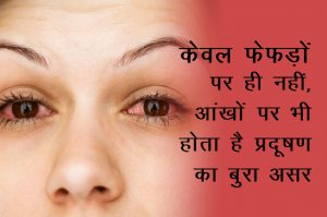 pollution affecting eyes