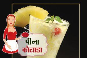 mock tail drink Pina Colada Recipe