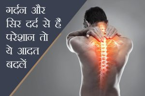 neck pain and headache
