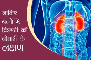 kidney problems in children