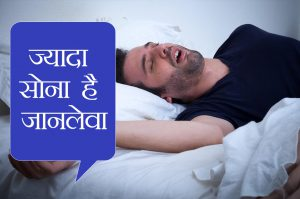 excess of sleep is dangerous for health