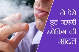 tips to avoid smoking habit