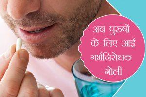 anti contraception pills for men