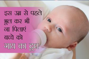 cow milk is unsafe for children under one year
