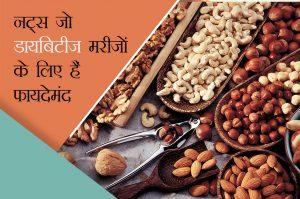 nuts for diabetic patients