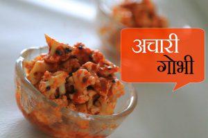 aachari gobhi