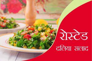 roasted daliya salad