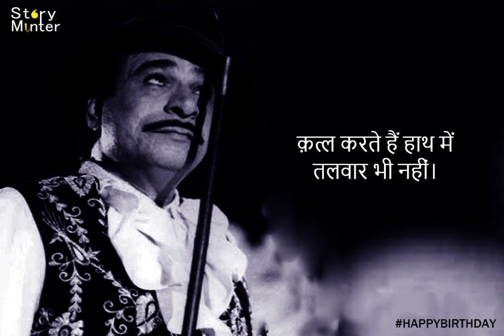 Kader Khan Screen Writer of Hindi Cinema