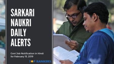 Sarkari Naukri Alerts | Daily Sarkari Naukri (February 15)