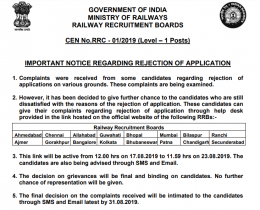 RRB RRC Group D Application Status 2019 – Submit Rejection Complaint