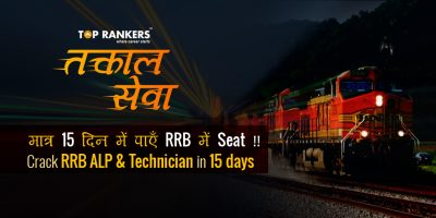 Railway Exam Video | Free RRB ALP & Technician Crash Course