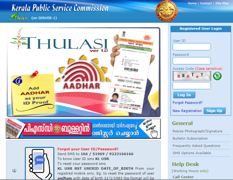 Kerala Public Service Commission Recruitment