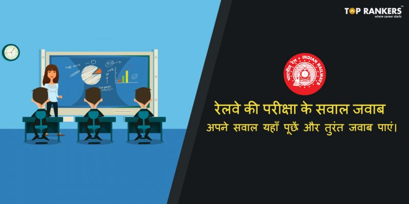 post your queries related to railway exams here.