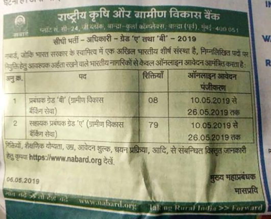 NABARD Recruitment Notification 2019