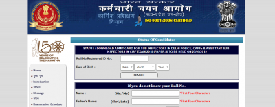 SSC CPO Admit Card 2019 Released: Download Paper 2 Hall Ticket Here