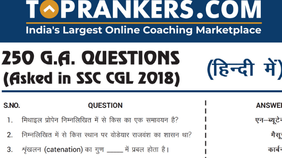 500 SSC CGL GK Questions Asked PDF- SSC CGL 2018 Prelims
