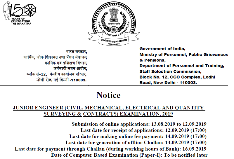 SSC JE 2019 Notification Released Today: Check Exam Dates