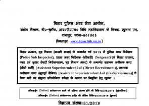 Bihar Police Recruitment 2019 – Apply online for 2446 Vacancies