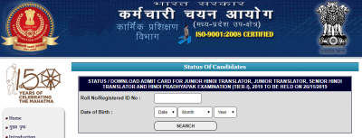 SSC JHT Admit Card 2019: Download MP Paper 1 Hall Ticket/Call Letter