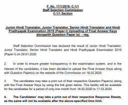 SSC JHT Answer Key 2019: Download Final Paper 1 Answer Key Here