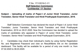 SSC JHT Result 2020: Check Paper 1 Marks