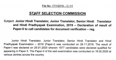 SSC JHT Paper 2 Result Out @ ssc.nic.in